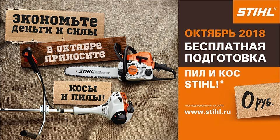 STIHL_6x3_AutumnService_11July2018_preview.jpg